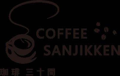 コーヒー専門店のカフェ「三十間」SANJIKKEN